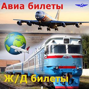 Авиа- и ж/д билеты Вольска