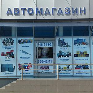 Автомагазины Вольска