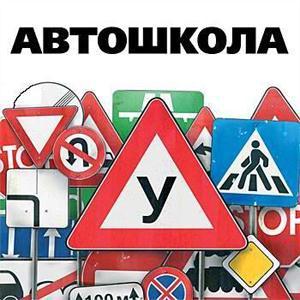 Автошколы Вольска
