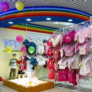 Детские магазины Вольска