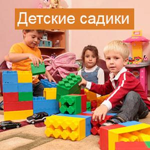 Детские сады Вольска