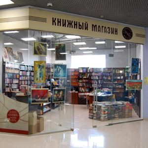 Книжные магазины Вольска
