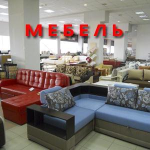 Магазины мебели Вольска