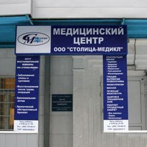 Медицинские центры Вольска