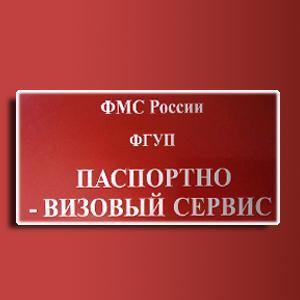Паспортно-визовые службы Вольска