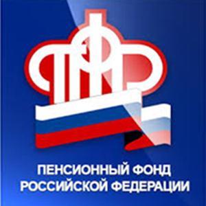 Пенсионные фонды Вольска
