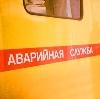 Аварийные службы в Вольске