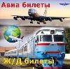 Авиа- и ж/д билеты в Вольске