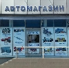 Автомагазины в Вольске