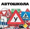 Автошколы в Вольске