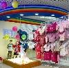 Детские магазины в Вольске