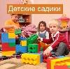 Детские сады в Вольске