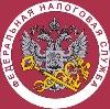Налоговые инспекции, службы в Вольске