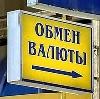 Обмен валют в Вольске