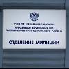 Отделения полиции в Вольске