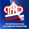 Пенсионные фонды в Вольске