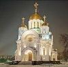 Религиозные учреждения в Вольске