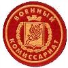 Военкоматы, комиссариаты в Вольске