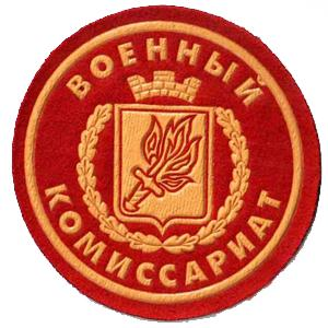Военкоматы, комиссариаты Вольска
